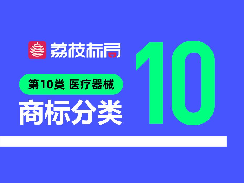 温州商标注册分类:第10类 医疗器械