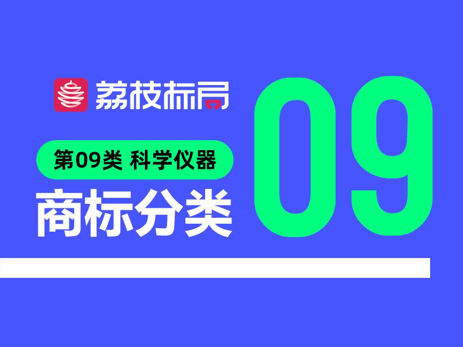 温州商标注册分类:第09类 科学仪器