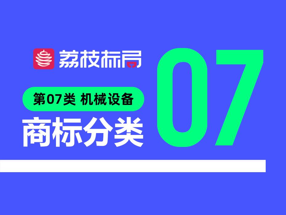 温州商标注册分类:第07类 机械设备