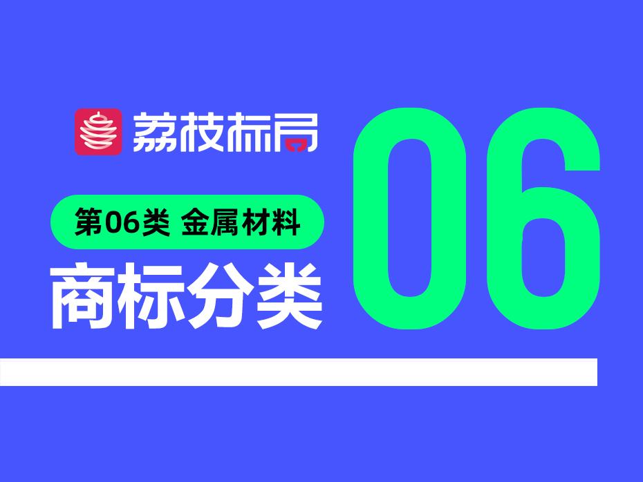 温州商标注册分类:第06类 金属材料