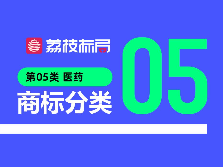 温州商标注册分类:第05类 医药
