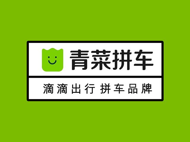滴滴拼车更名青菜拼车新品牌标志logo